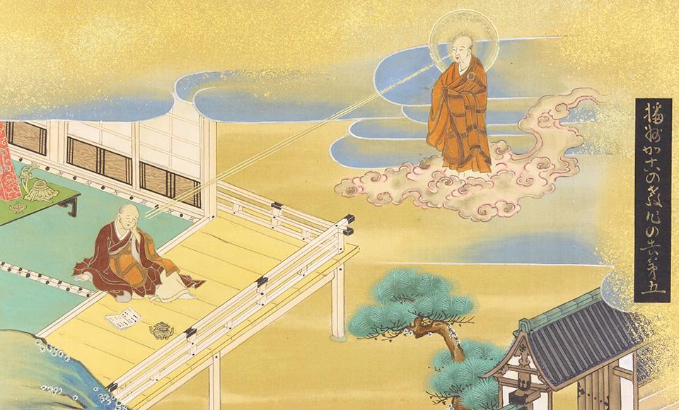 教信寺へ(両祖師絵伝)