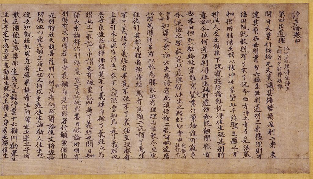 浄土論巻中(重要文化財)
