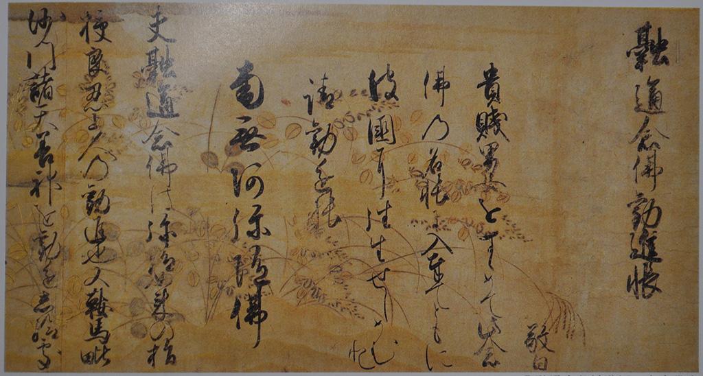 融通念仏勧進帳(重要文化財 室町時代 大念佛寺 蔵)