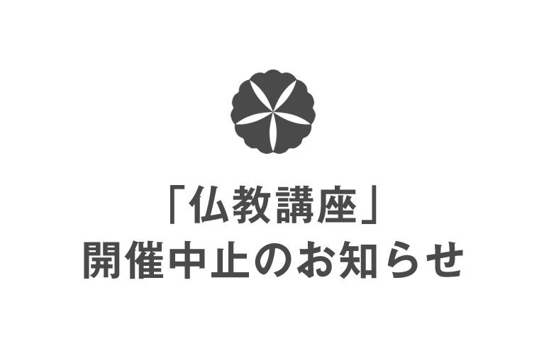 「仏教講座」開催中止のお知らせ