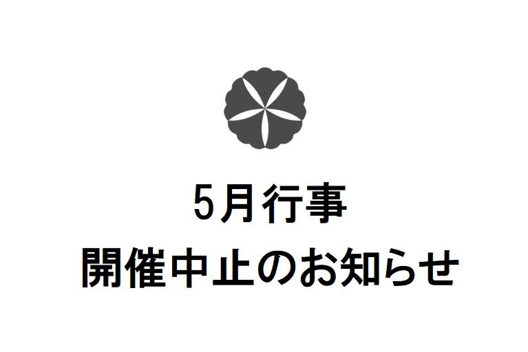 5月行事開催中止のお知らせ