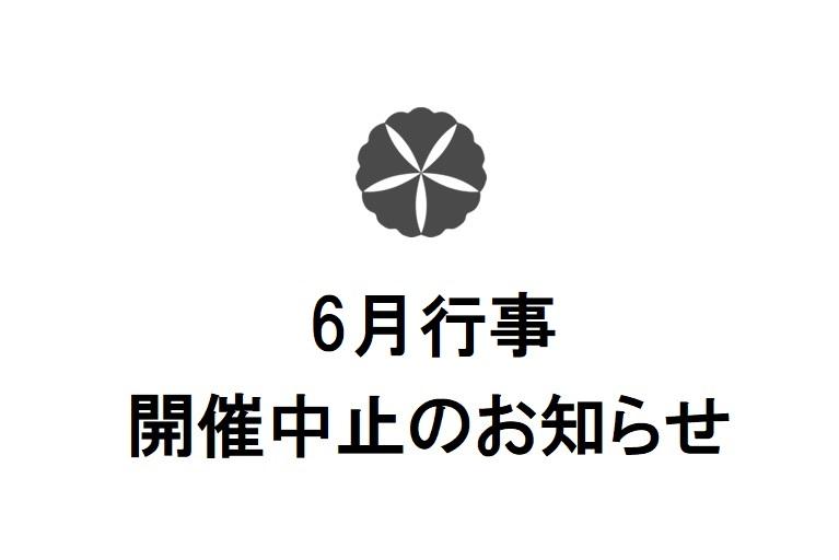 6月行事開催中止のお知らせ