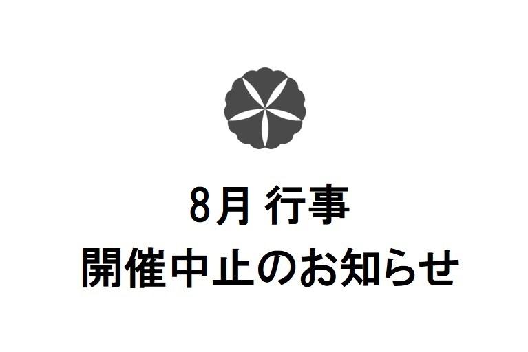 【更新】8月行事開催中止のお知らせ