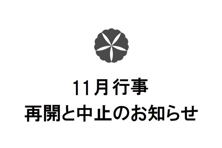 11月行事 再開と中止のお知らせ