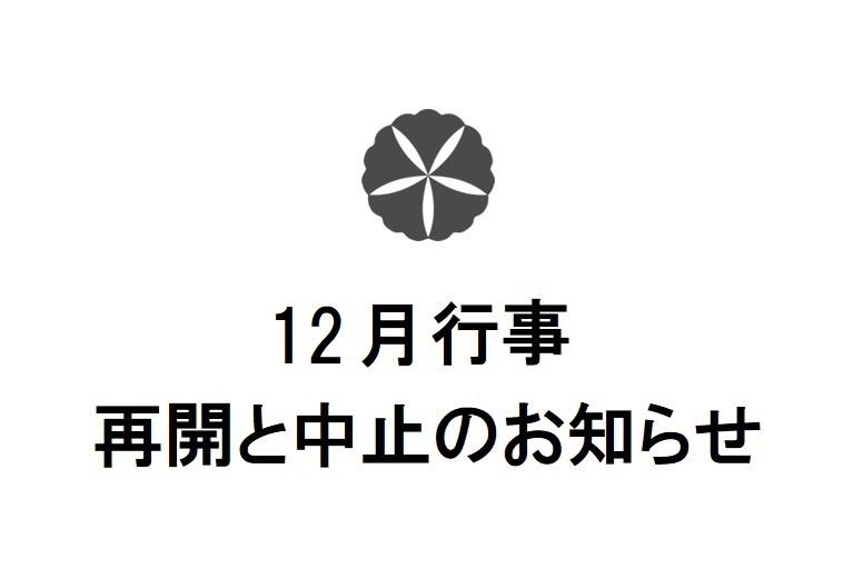 12月行事 再開と中止のお知らせ