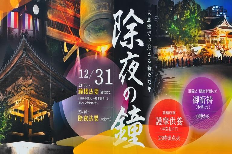 【更新】12月行事予定変更と除夜法要について