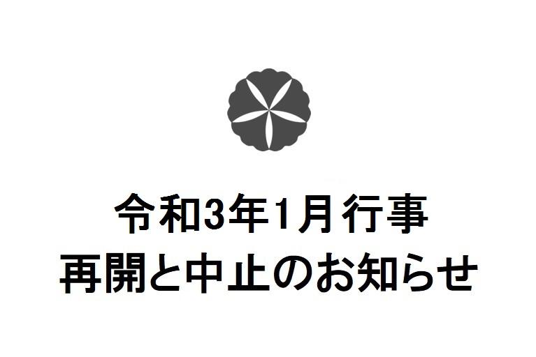 令和3年1月行事 再開と中止のお知らせ