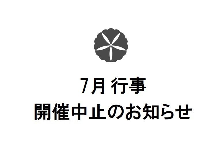 7月行事開催中止のお知らせ