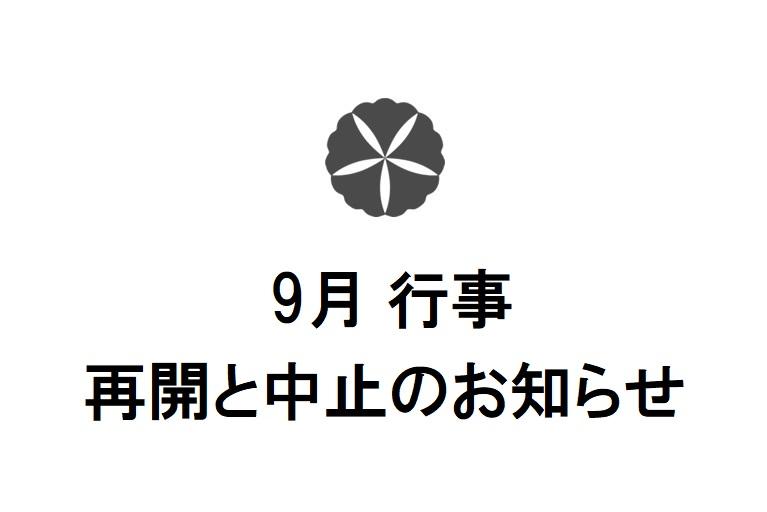 9月行事 再開と中止のお知らせ