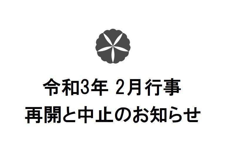 令和3年2月行事 再開と中止のお知らせ