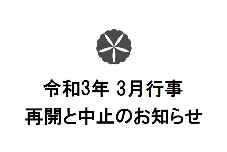 令和3年3月行事 再開と中止のお知らせ