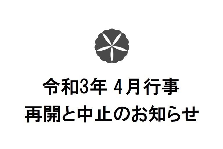 令和3年4月行事 再開と中止のお知らせ