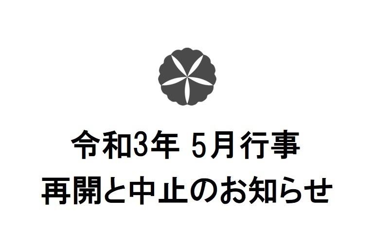 令和3年5月行事 再開と中止のお知らせ