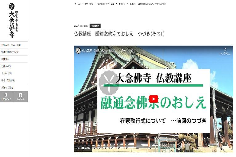 ホームページから大念佛寺の法要や講座の動画をご覧になれます