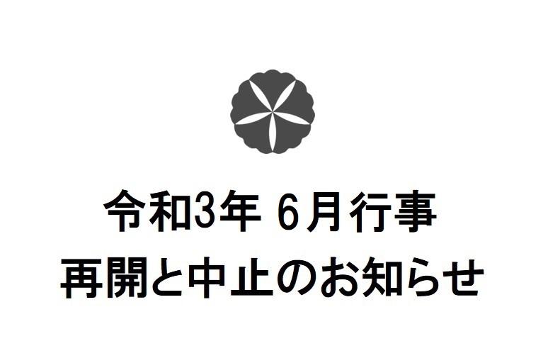 令和3年6月行事 再開と中止のお知らせ