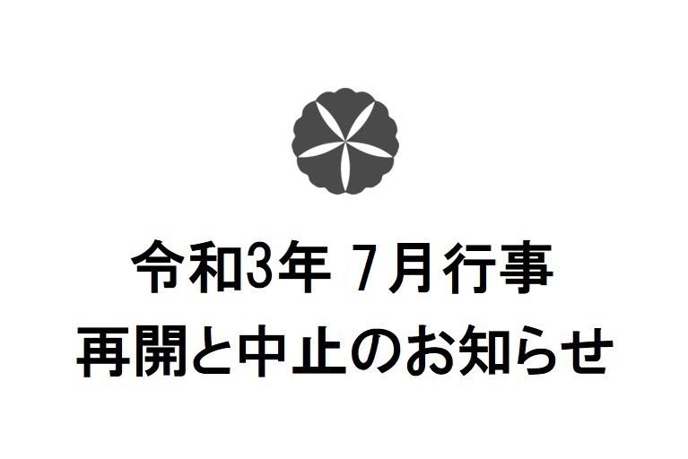 令和3年7月行事 再開と中止のお知らせ
