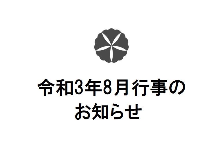 【7月31日更新】令和3年8月行事について