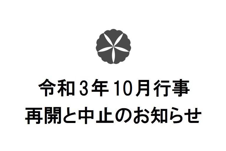 令和3年10月行事 再開と中止のお知らせ